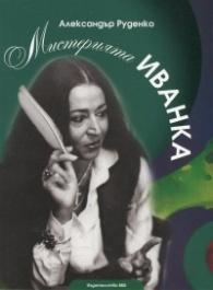 Мистерията Иванка
