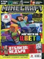 Minecraft. Официалното списание Бр.2
