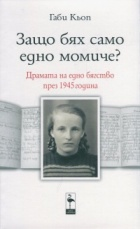 Защо бях само едно момиче? Драмата на едно бягство през 1945 година