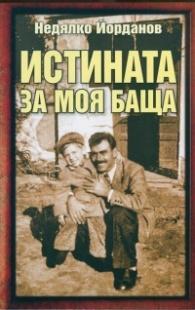 Истината за моя баща