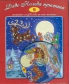Дядо Коледа пристига + CD. Стихчета за Коледа за най-малките