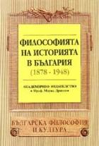 Философията на историята в България /1878-1948/