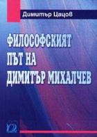 Философският път на Димитър Михалчев