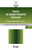 Закон за обществените поръчки. Сборник нормативни актове (Издание 2016)