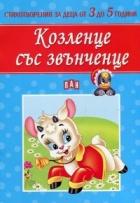 Козленце със звънченце. Стихотворения за деца от 3 до 5 години