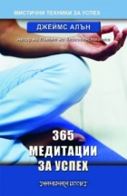 365 медитации за успех