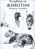 Рисуване на животни