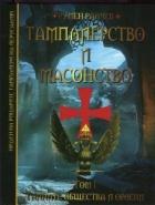 Тамплиерство и масонство Т.1: Тайните общества и ордени