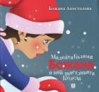 Малката голяма Божана и най-щастливата Коледа