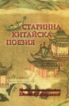 Старинна китайска поезия. Сборник (двуезично издание)