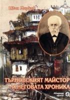 Търновският майстор и неговата хроника