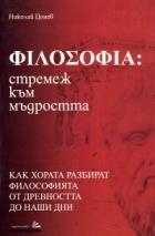 Философия: стремеж към мъдростта