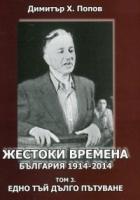 Жестоки времена - България 1914-2014  Т.3: Едно тъй дълго пътуване