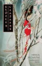 Японски сказания: Жената на самурая