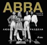 ABBA. Любов, триумф, раздели