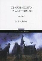 Съкровището на абат Томас