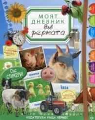 Моят дневник: Във фермата (със стикери)