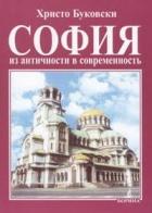 София: Из античности в современность