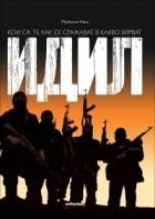 ИДИЛ. Кои са те, как се сражават, в какво вярват