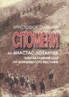 Спомени на Анастас Лозанчев, член на главния щаб на Илинденското въстание