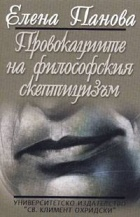 Провокациите на философския скептицизъм