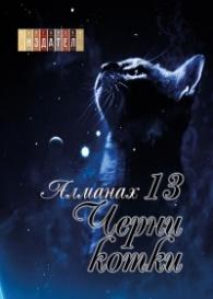 13 черни котки