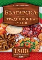 Българска традиционна кухня