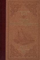 Граф Монте Кристо Т.1-2 - луксозно издание