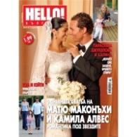 Hello! Бр.40/ 12 юли 2012