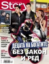 Story; Бр. 30/2012