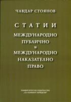 Статии: Международно публично и Международно наказателно право