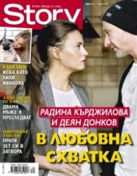 Story; Бр. 31/2012