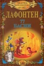 77 басни/Лафонтен