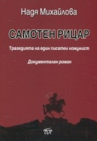 Самотен рицар. Трагедията на един писател комунист (Документален роман)