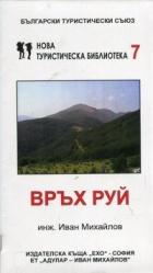 Връх Руй (Нова туристическа библиотека)