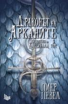 Драконът на Арканите Кн.3 от Остриетата на Кардинала