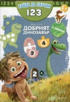 Добрият динозавър: Хайде да научим 123