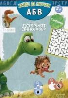 Добрият динозавър: Хайде да научим АБВ