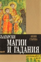 Български магии и гадания/ тв.к.