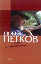 Романи Любен Петков