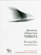 Джонатан Ливингстън Чайката (Пълно издание с непубликуваната досега четвърта част)