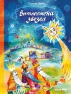 Витлеемска звезда