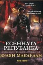 Есенната република Кн.3 от трилогията