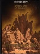 Библия. Книги на Ветхия завет Ч.2