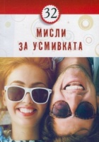 32 мисли за усмивката