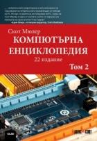 Компютърна енциклопедия Т.2 (22 издание)