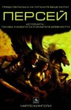 Персей: Сблъсъкът на титаните