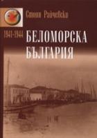 Беломорска България 1941 - 1944