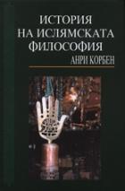 История на ислямската философия