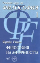 Философия на античността / Ч.1